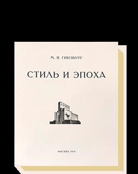 Стиль и эпоха. Проблемы современной архитектуры