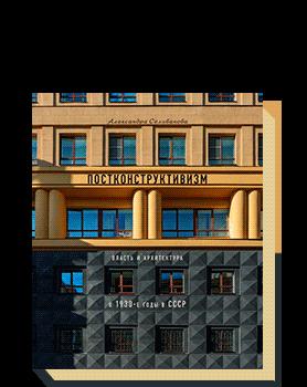 Постконструктивизм. Власть и архитектура в 1930-е годы в СССР