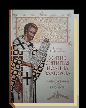 Житие святителя Иоанна Златоуста с приложением Слов в его честь
