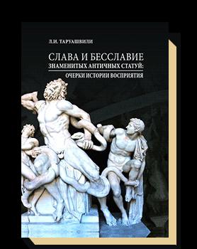 Слава и бесславие знаменитых античных статуй: Очерки истории восприятия