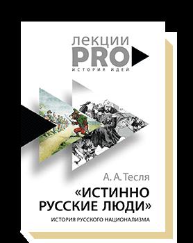 Истинно русские люди. История русского национализма