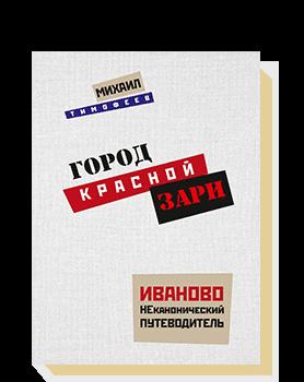 Иваново. Город красной зари. Неканонический путеводитель