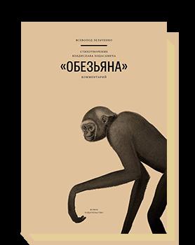 Стихотворение Владислава Ходасевича «Обезьяна». Комментарий