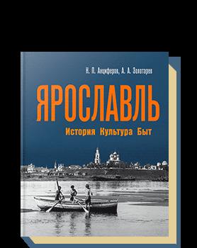 Ярославль. История. Культура. Быт