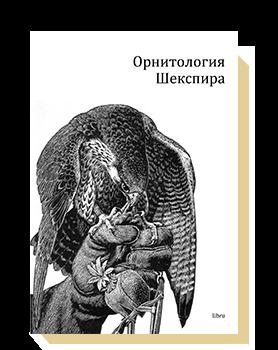 Орнитология Шекспира