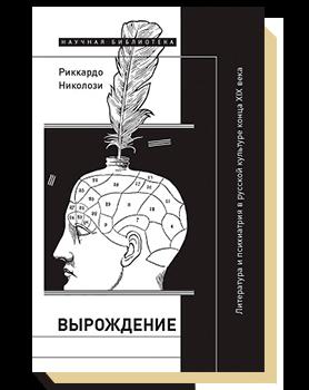 Вырождение. Литература и психиатрия в русской культуре конца XIX века