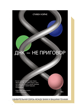 ДНК — не приговор. Удивительная связь между вами и вашими генами