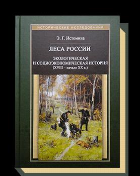 Леса России. Экологическая и социологическая история (XVIII — начало XX в.)