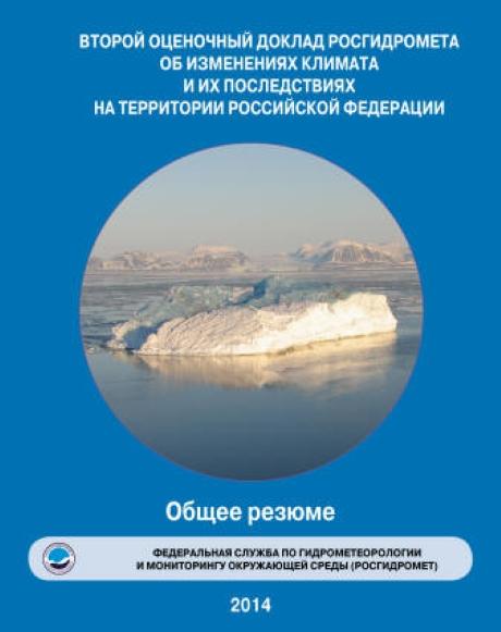 Второй оценочный доклад Росгидромета об изменениях климата и их последствиях на территории Российской Федерации