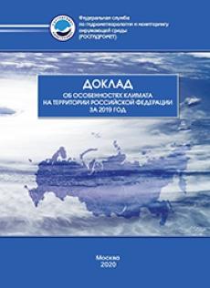 Доклад об особенностях климата на территории РФ в 2019 году