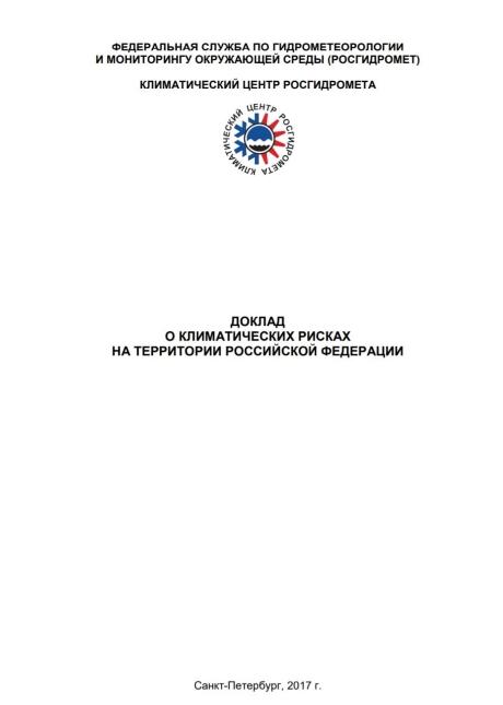 Оценочный доклад Росгидромета о климатических рисках на территории Российской Федерации, 2017