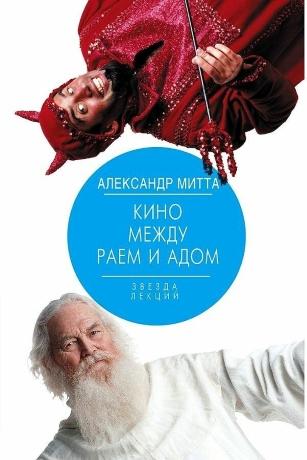 Кино между адом и раем: кино по Эйзенштейну, Чехову, Шекспиру, Куросаве, Феллини, Хичкоку...