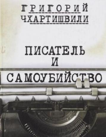 Писатель и самоубийство