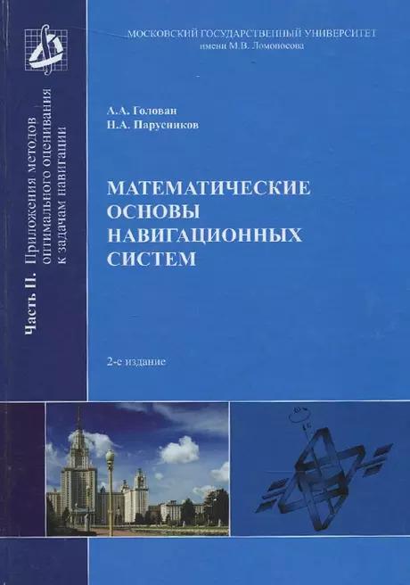Математические основы навигационных систем (в 3-х частях)
