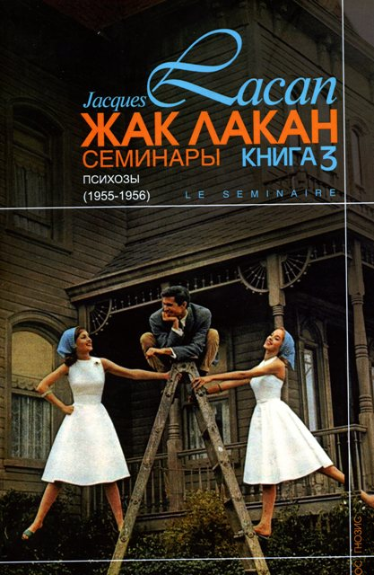Семинар 3: Психозы. 1955-1956
