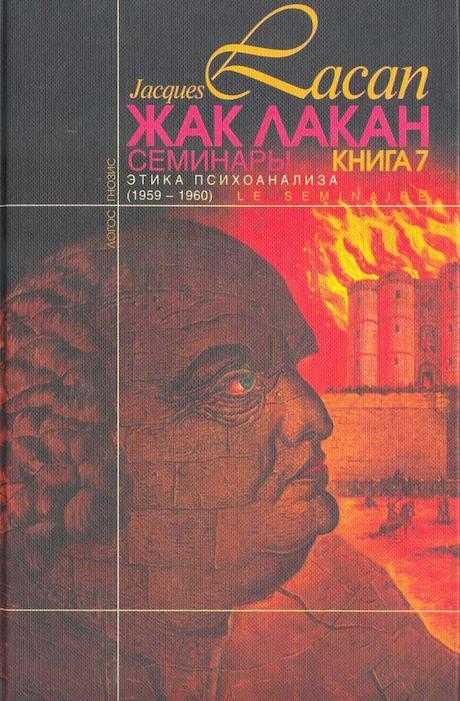 Этика психоанализа. Семинары: Книга 7 (1959—1960)
