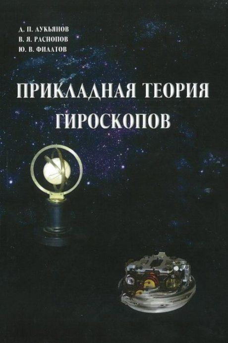 Прикладная теория гироскопов