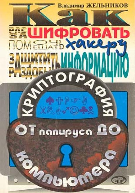 Кpиптогpафия отпапиpуса докомпьютеpа