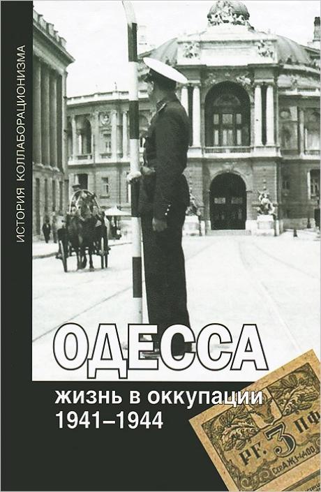 Одесса, Жизнь воккупации. 1941–1944