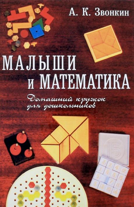 Малыши и математика. Домашний кружок для дошкольников