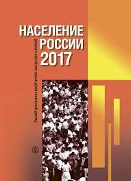 Население России 2017: двадцать пятый ежегодный демографический доклад