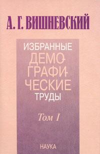 Демографическая революция / Избранные демографические труды. В двух томах. Т. I. Демографическая теория и демографическая история
