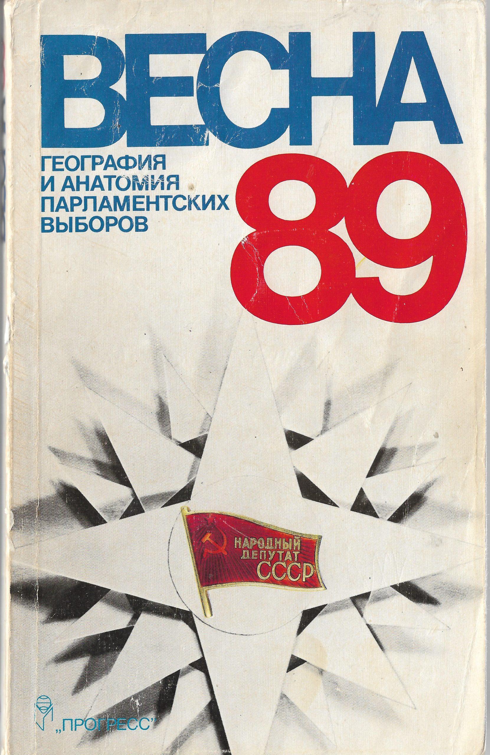 Весна 89: География ианатомия парламентских выборов