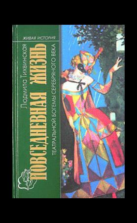 Повседневная жизнь театральной богемы Серебряного века. Кабаре итеатр миниатюр вРоссии. 1908–1917