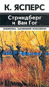 Стриндберг и Ван Гог