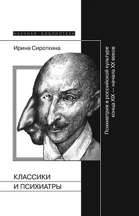Классики ипсихиатры: Психиатрия вроссийской культуре конца XIX— началаХХ века