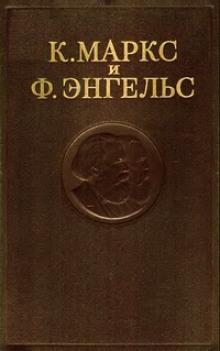 Немецкая идеология // Маркс Карл, Энгельс Фридрих. Сочинения: в 50 т., Т. 3