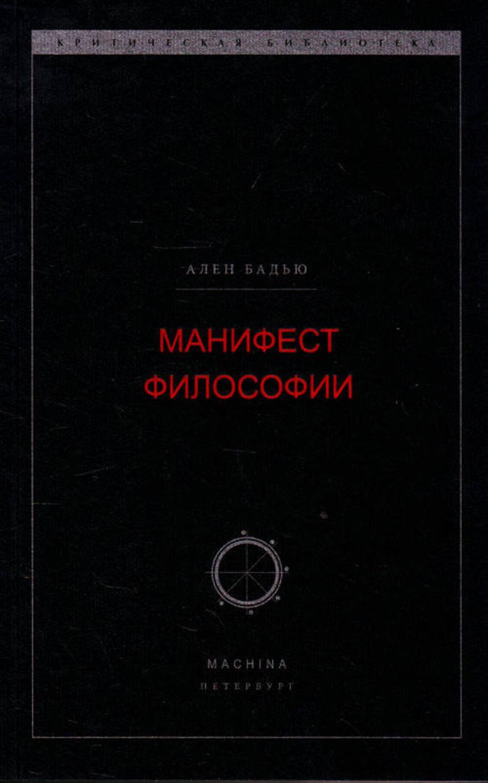 Манифест философии