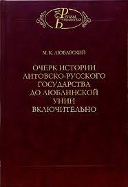 Очерк истории Литовско-Русского государства доЛюблинской унии включительно