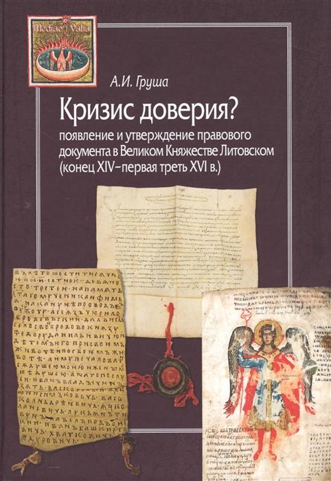 Кризис доверия? Появление иутверждение правового документа вВеликом Княжестве Литовском (конец XIV— первая треть XVIв.)