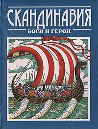 Скандинавия: боги игерои