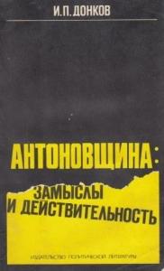 Антоновщина: замыслы и действительность. Политиздат, 1977