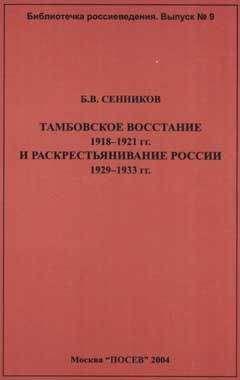 Тамбовское восстание 1918–1921гг.ираскрестьянивание России 1929–1933гг