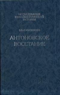 А. С. Антонов: страницы биографии / Антоновское восстание