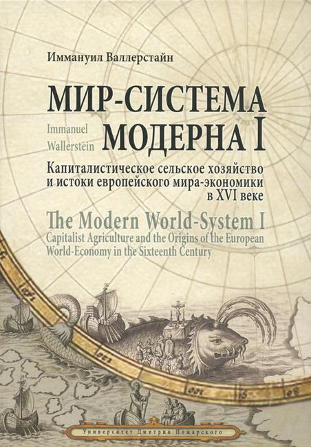 Мир-система Модерна. Т. I–IV