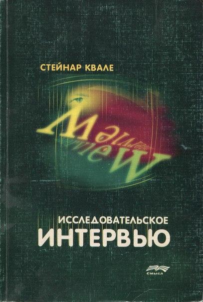 Стейнар Квале. Исследовательское интервью