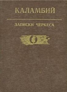 Записки черкеса: повести, рассказы, очерки, статьи, письма