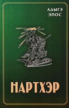 Нартхэр. В 7 томах