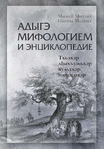 Энциклопедия черкесской мифологии