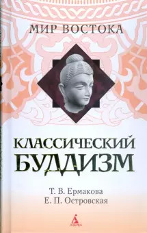 Классический буддизм