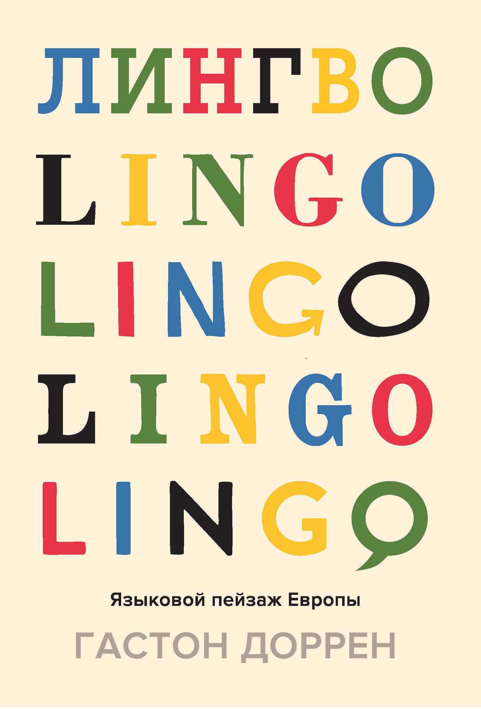 Лингво: языковой пейзаж Европы