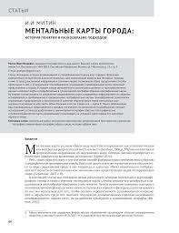Ментальные карты города: история понятия и разнообразие подходов / Городские исследования и практики. Т. 2. № 3