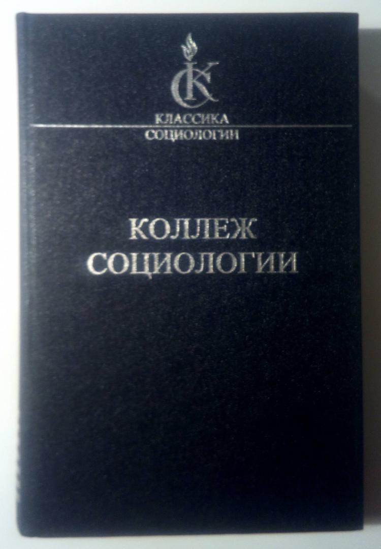 Коллеж социологии 1937–1939