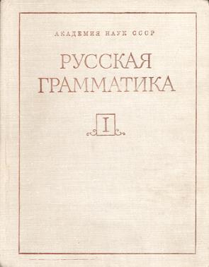 Русская грамматика. В 2 томах