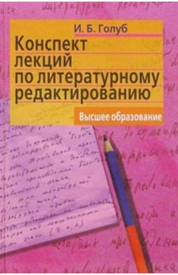 Конспект лекций по литературному редактированию