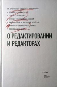 О редактировании и редакторах: Антологический сборник-хрестоматия